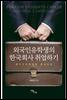 외국인유학생의 한국회사 취업하기