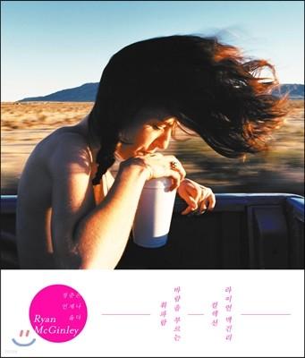 RYAN McGINLEY 라이언 맥긴리 컬렉션 :바람을 부르는 휘파람