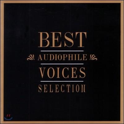 베스트 오디오파일 보이시스 셀렉션 (Best Audiophile Voices - Selection)