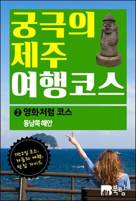 궁극의 제주 여행 코스 02