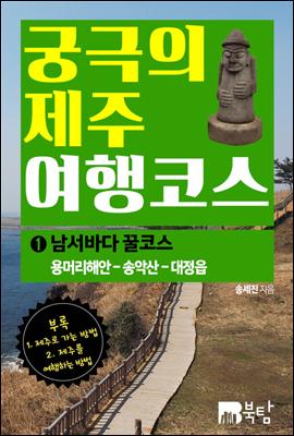 궁극의 제주 여행 코스 01