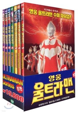 영웅 울트라맨 시리즈 1~7 세트