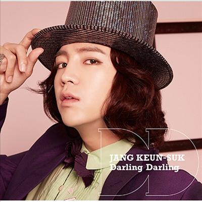 Jang Keun Suk (장근석) - Darling Darling / 渴いたKiss