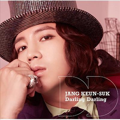 Jang Keun Suk (장근석) - Darling Darling / 渴いたKiss (CD+DVD+Goods) (초회한정반 A)