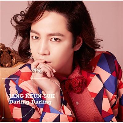 Jang Keun Suk (장근석) - Darling Darling / 渴いたKiss (CD+32P Booklet) (초회한정반 C)