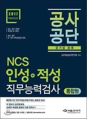 2017 NCS 공사공단 인성+적성 직무능력검사