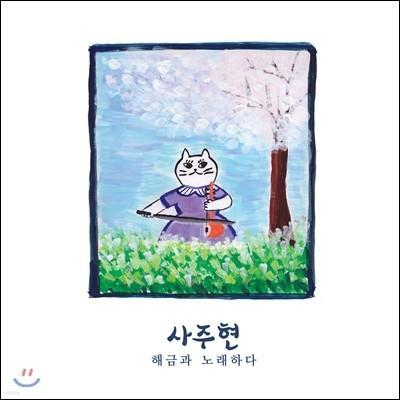 사주현 - 해금과 노래하다