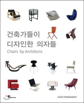 건축가들이 디자인한 의자들