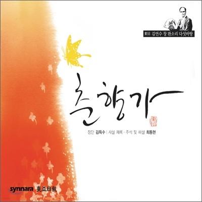 김연수 - 춘향가 (동초김연수창 판소리 다섯바탕)