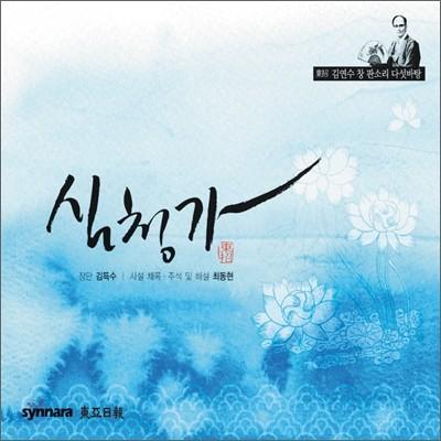 김연수 - 심청가 (동초김연수창 판소리 다섯바탕)