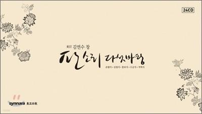 김연수 - 전집 (동초 김연수 창 판소리 다섯 바탕) [24CD]