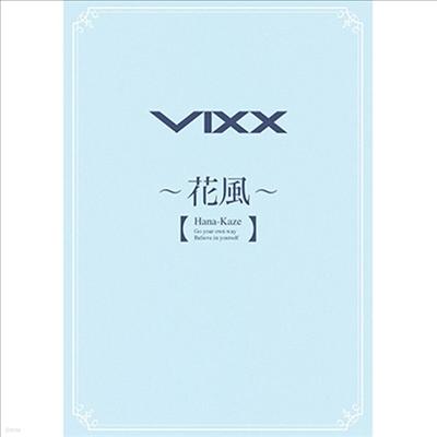 빅스 (VIXX) - 花風 (CD+Booklet) (초회한정반 B)