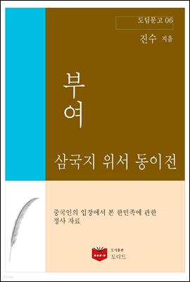 삼국지 위서 동이전 부여 (도딤문고 06)