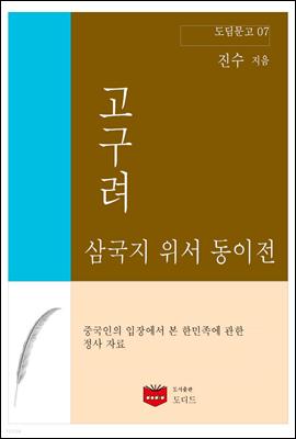 삼국지 위서 동이전 고구려 (도딤문고 07)