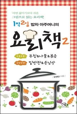 1박2일 밥차 아주머니의 요리책 02