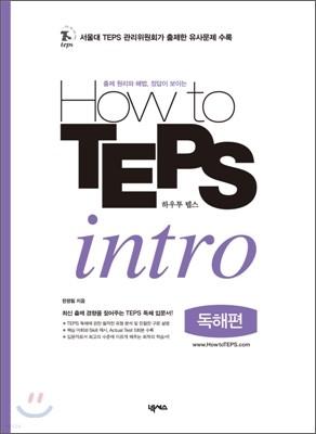 How to TEPS intro 독해편
