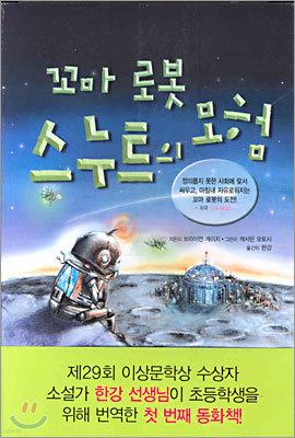 꼬마 로봇 스누트의 모험