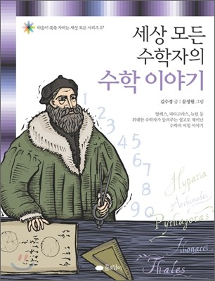 세상 모든 수학자의 수학 이야기