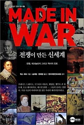 MADE IN WAR 전쟁이 만든 신세계