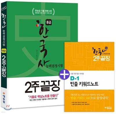 2016 에듀윌 한국사능력검정시험 2주끝장 중급 3급 4급