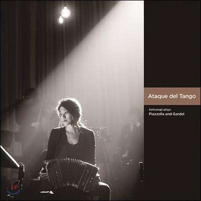 고상지 - Ataque del Tango
