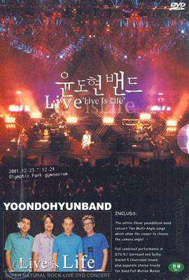 윤도현 밴드 - 'Live Is Life' Super Natural Rock-Live DVD dts