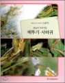 올빼미 자연관찰 03 풀숲의 초록이들 메뚜기,사마귀 (곤충류)
