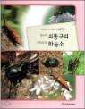 올빼미 자연관찰 05 청소부 쇠똥구리 나무의 적 하늘소 (곤충류)