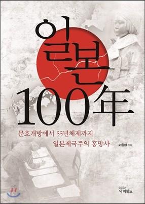 일본 100년