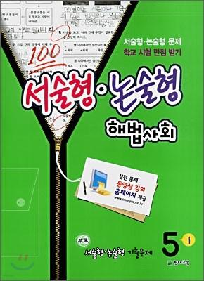 서술형·논술형 해법사회 동영상 강의 5-1 (2008년)