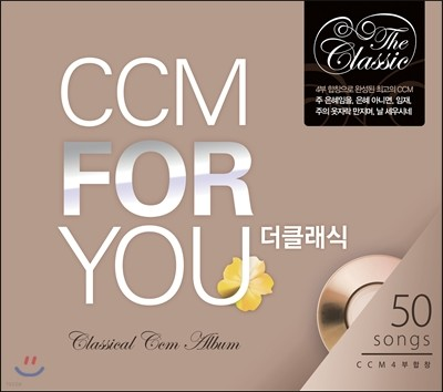 CCM For You - 더 클래식