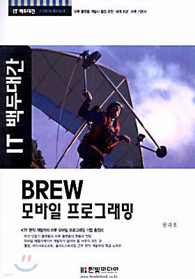 BREW 모바일 프로그래밍