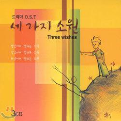 세가지 소원 (Three Wishes) : 드라마 O.S.T