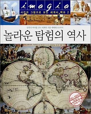 놀라운 탐험의 역사