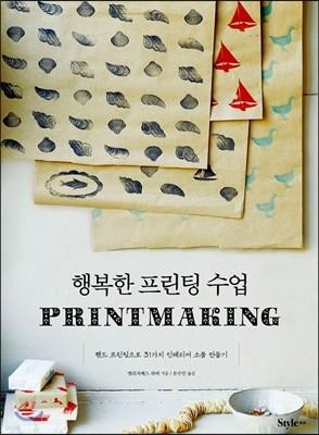 행복한 프린팅 수업 PRINTMAKING