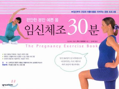 편안한 분만 예쁜 몸 임신체조 30분