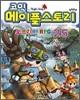 코믹 메이플스토리 오프라인 RPG 25