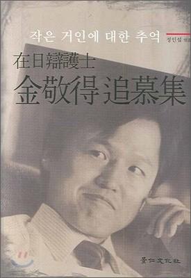 재일변호사 김경득 추모집
