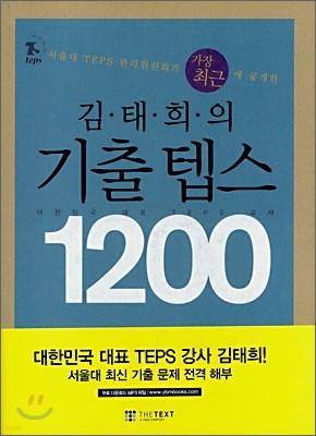 김태희의 기출 텝스 1200