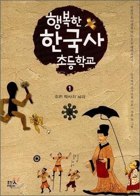 행복한 한국사 초등학교 1