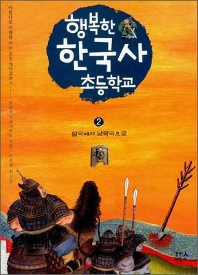 행복한 한국사 초등학교 2