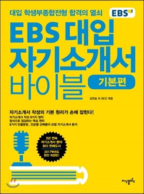 EBS 대입 자기소개서 바이블 기본편