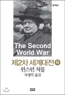 제2차 세계대전 (하)