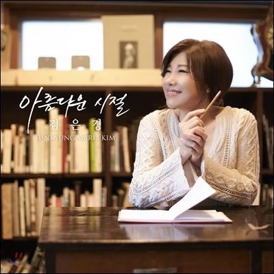 소프라노 김은경 - 아름다운 시절
