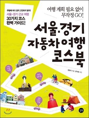 서울 경기 자동차여행 코스북
