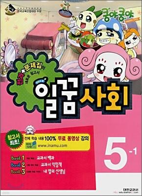 일꿈 사회 5-1 (2008년)
