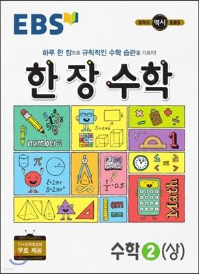EBS 한장수학 수학 2 (상) (2018년용)