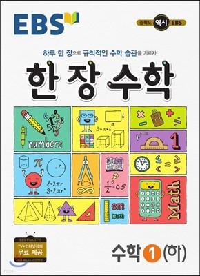 EBS 한장수학 수학 1 (하) (2017년용)