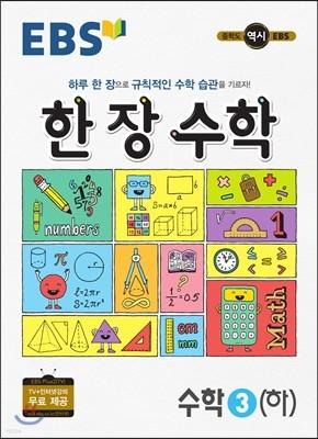 EBS 한장수학 수학 3 (하) (2019년용)