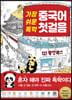 가장 쉬운 독학 중국어 첫걸음